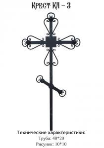 Крест КЛ-3