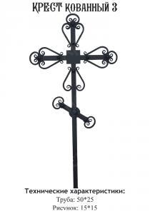 Крест кованный КК-3