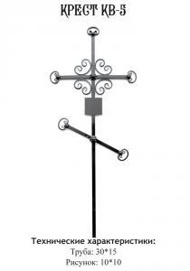 Крест кв-5