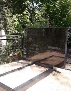 Просто надпись на памятнике
