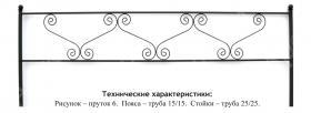 Ограда (лодочка арматурная)