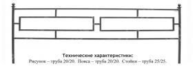 Ограда (прямоугольник 20)