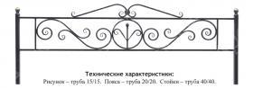 Ограда (верона)