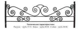 Ограда (волна на поясе)