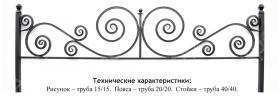 Ограда (эльвира)