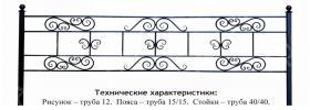 Ограда (парус с поясом)