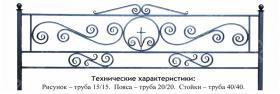 Ограда (эллада на поясе)